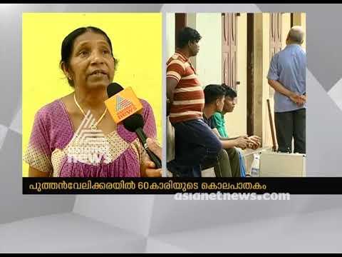 Ernakulam Puthenvelikkara murder accused arrest | FIR 19 Mar 2018 thumbnail