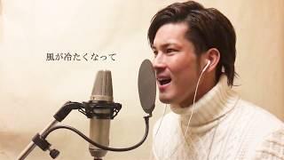 中島美嘉 / 雪の華【cover by 卓真】