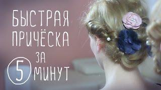видео Затейливые прически: шишка из волос