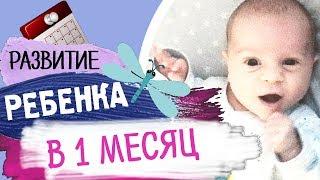 Что умеет ребенок в 1 месяц? - Развитие ребенка по месяцам (до года) • Insta Irina Gram