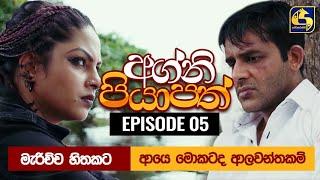 Agni Piyapath Episode 05 || අග්නි පියාපත්  || 14th August 2020 Thumbnail
