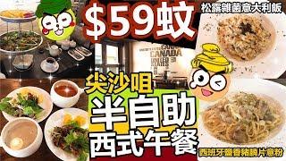 [Poor travel香港] 尖沙咀Oyster Cove!$59蚊半自助西式午餐!松露雜菌意大利飯!西班牙鹽香豬腩片意粉!