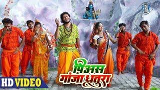 Piyas Ganja Dhatura | Kunal Tiwari Mantu | Superhit Bhojpuri Kanwar Song 2018