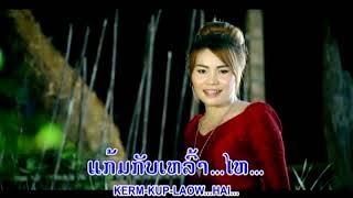 ສາວແກ້ວຫລັກເມືອງ ໂດຍ ກິບ ກ້ານແກ້ວ สาวแก้วหลักเมือง keo luk muang / ts studio