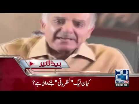 News Headlines - 9:00 PM - 19 October 2017 - 24 News HD