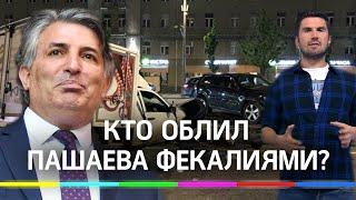 «Я готов назвать заказчика дела Ефремова»: кто и за что облил фекалиями Эльмана Пашаева?