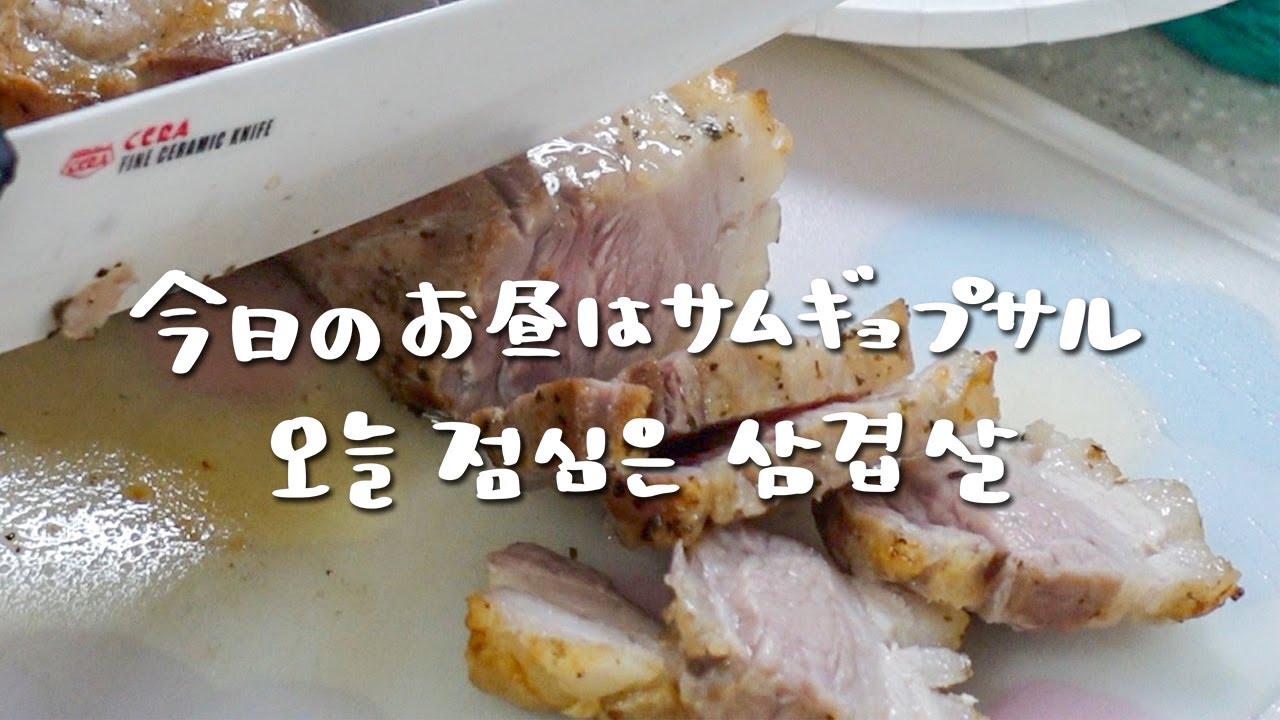 夫の実家最終日。サムギョプサル食べて海辺の屋台でマッコリ【日韓夫婦/日常vlog】