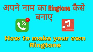 अपने नाम का Ringtone कैसे बनाये  | How To Make Ringtone Of Your Name | by Technical ikrar
