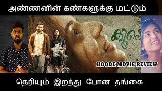 Koode Movie Review | Tamil | Dreamworld-Tamil
