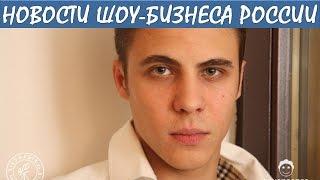 В Москве избили актера сериала «Интерны» Александра Ляпина. Новости шоу-бизнеса России.