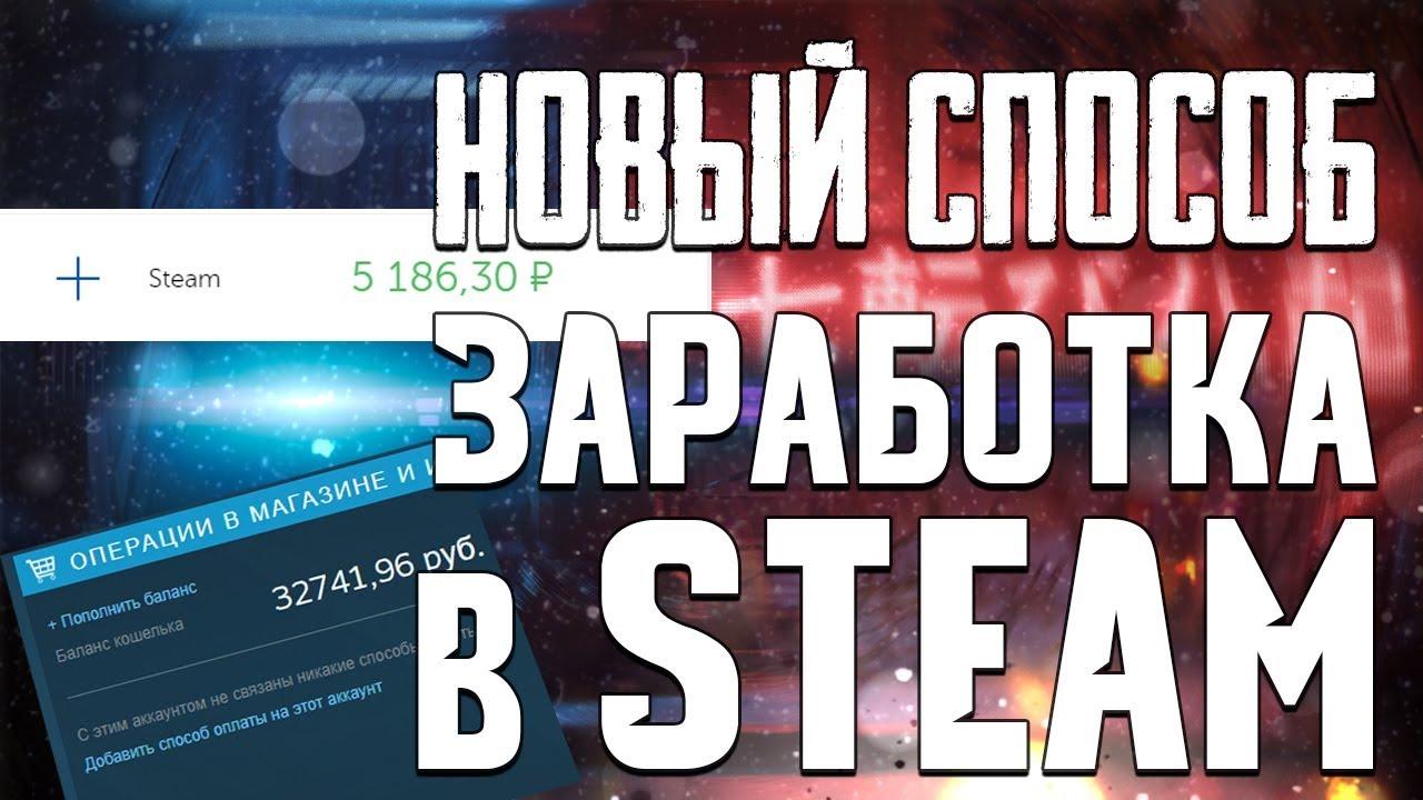 заработок в интернете для steam