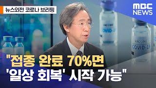 """[뉴스외전 코로나 브리핑] """"접종 완료 70%…"""