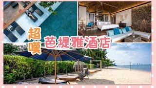 【芭堤雅酒店推介】U Pattaya Hotel Room Tour + 住後感