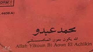 محمد عبده - ابعاد | ستديو