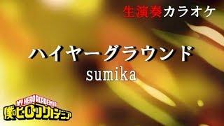 【sumika】ハイヤーグラウンド(歌詞付きフル) 僕のヒーローアカデミアTHE  MOVIE ヒーローズライジング主題歌 生演奏カラオケ