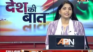 APN Desh Ki Baat || With Editor in Chief Rajshri Rai || 8 October 2018