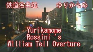 【完全版】鉄道名曲線 ゆりかもめ Yurikamome.  Rossini 's William Tell Overture