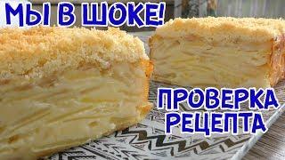 """Видите ТЕСТО? При выпечке оно превращается в КРЕМ! Пирог """"Невидимка"""" с яблоками и грушами!"""