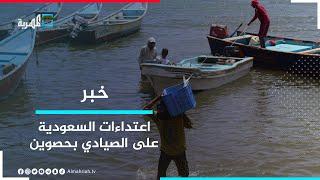 صيادون في مديرية حصوين بالمهرة يطالبون بإنقاذهم من اعتداءات القوات السعودية