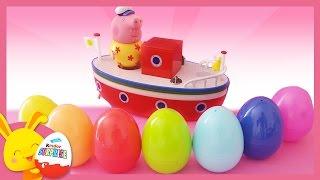 Les couleurs avec Peppa Pig - oeufs surprises de couleurs - Le bateau - Titounis - Touni Toys