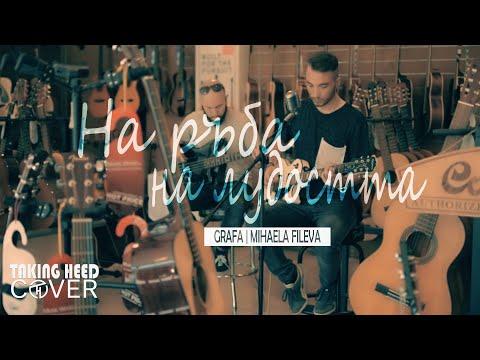 Графа ft. Михаела Филева - На ръба на лудостта (Taking Heed Cover)