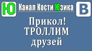 Четкий прикол ВКонтакте! Как потроллить друзей