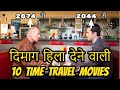 Top 10 Time Travel Movies Of Hollywood | In Hindi
