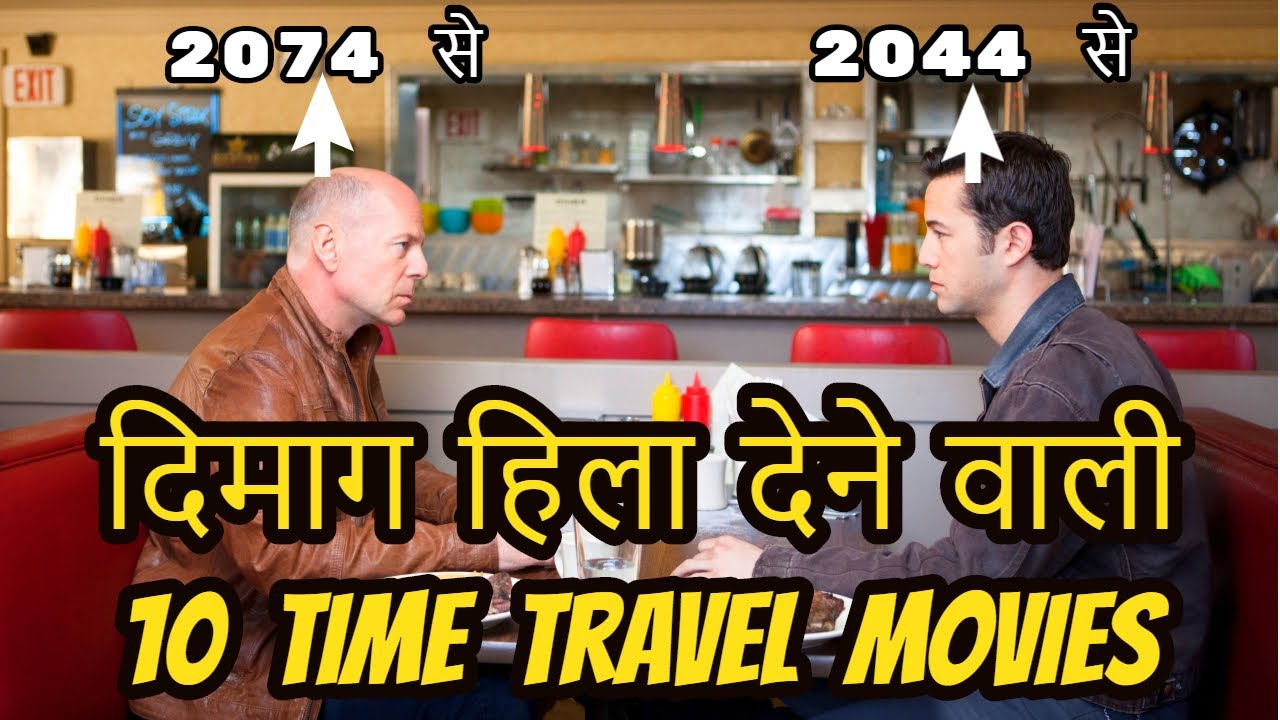 Top 10 Time Travel Movies Of Hollywood In Hindi | - YouTube