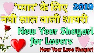 प्यार के लिए नई साल की शायरी New Year Shayari for Love New Year Wishesh 2019 Shayari Guru
