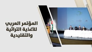 المؤتمر العربي للأغذية التراثية والتقليدية