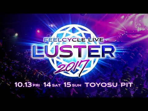 「FEELCYCLE LIVE LUSTER」 2017年10月 開催決定! @TOYOSU PIT -60s-