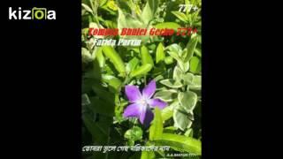 vuclip Tomora Bhulei Gecho 777+ ~Farida Parvin