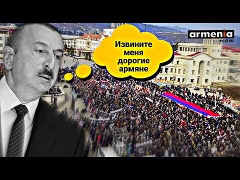 Очередной позор Ильхама Алиева: Фантазии президента Азербайджана по народу Арцаха