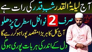 Lailatul Qadr Ke 2 Nawafil Parho | Dil Ki Har Baat Puri Hogi | Shab E Qadar Ki Fazilat Ibadat