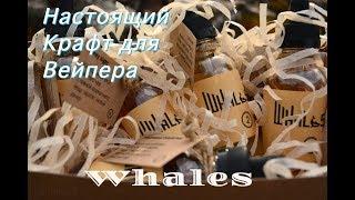 обзор на жидкость WHALES  Годный крафтец  WhalesFamily