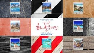듀오웨드, 2015 허니문 초대전