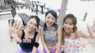Gambar cover 2017新年歌_ M Girls_快樂十五天