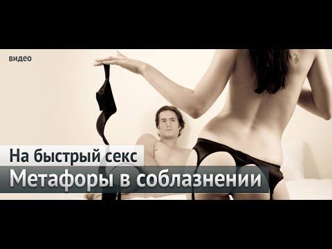 секс знакомства быстрое