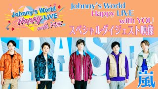 Johnny's World Happy LIVE with YOU - April 1, 2020 4pm (Special Digest + ARASHI)