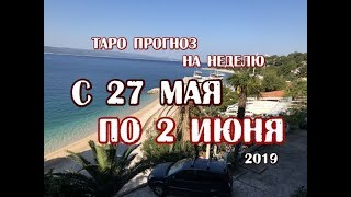 Гороскоп на неделю с 27 мая по 2 июня 2019 года для всех знаков зодиака на картах ТАРО Роща Фей!