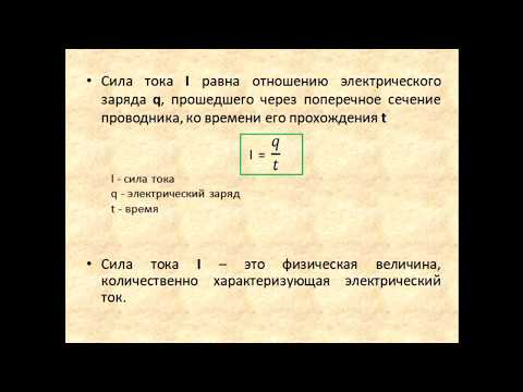 Физика 8 класс Сила тока  Единицы силы тока