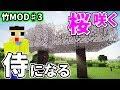 〔マインクラフト〕ミラクル侍、見参!!桜咲かせて和の風景を楽しむ…。竹MOD♯3