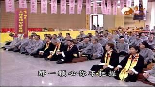 【王禪老祖玄妙真經097】  WXTV唯心電視台