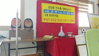 검정콩경매9683실시간/경매/옥션/판매/무등산/경매장