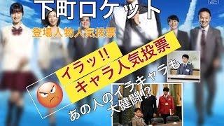 TBSドラマ阿部寛、吉川晃司ー下町ロケットキャスト人気投票とヒール役イ...