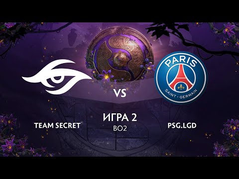 видео: team secret vs psg.lgd (игра 2) | bo2 | the international 9 | Групповой этап | День 3