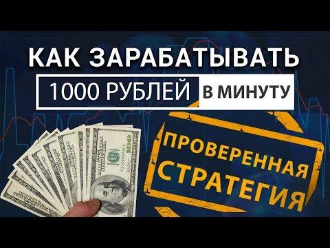 Смотреть видео как зарабатывать на бинарных опционах торговля медом на бирже