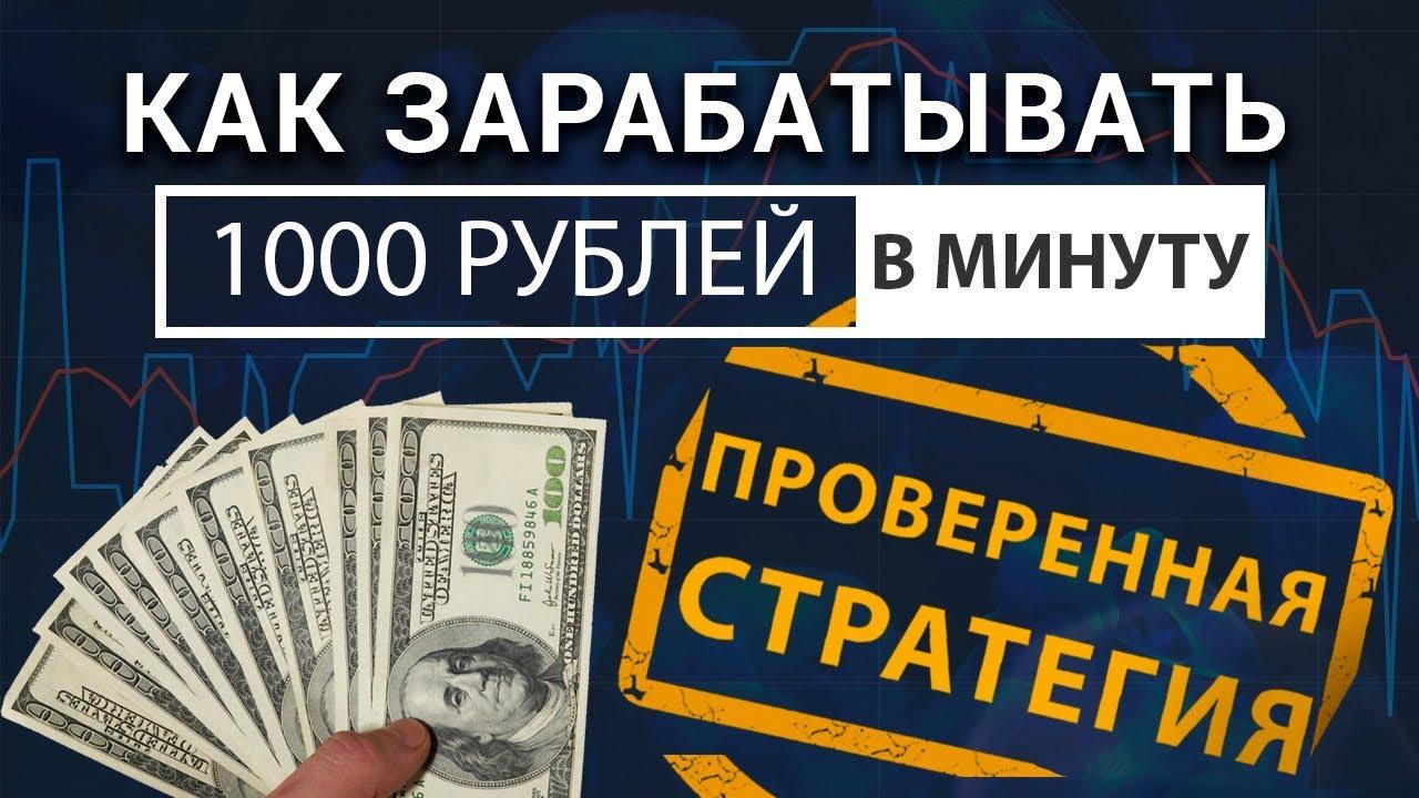 Бинарные опционы зараблтать график курса доллара к рублю на forex онлайн