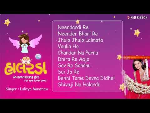 Halarda Jukebox  Lalitya Munshaw  Lullaby for babies to go to sleep  Gujarati Halardu Songs