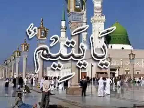99 NAMES OF PROPHET MUHAMMAD(PBUH))VERY BEAUTIFUL VOICE